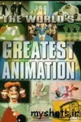 برترین انیمیشن های کوتاه تاریخ