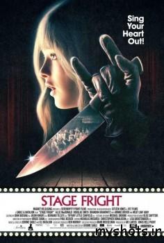 بررسی و نقد فیلم Stage Fright