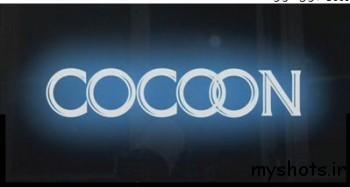 بررسی و نقد فیلم Cocoon