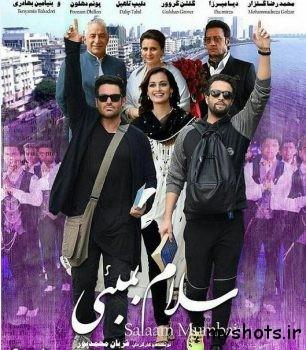 بررسی و نقد فیلم سلام بمبئی
